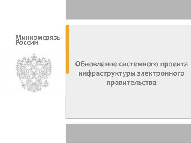 Обновление системного проекта инфраструктуры электронного правительства Минкомсвязь России