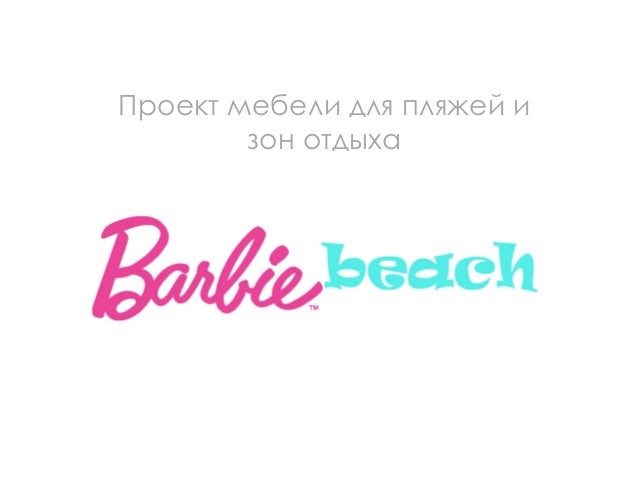 Проект мебели для пляжей и        зон отдыха