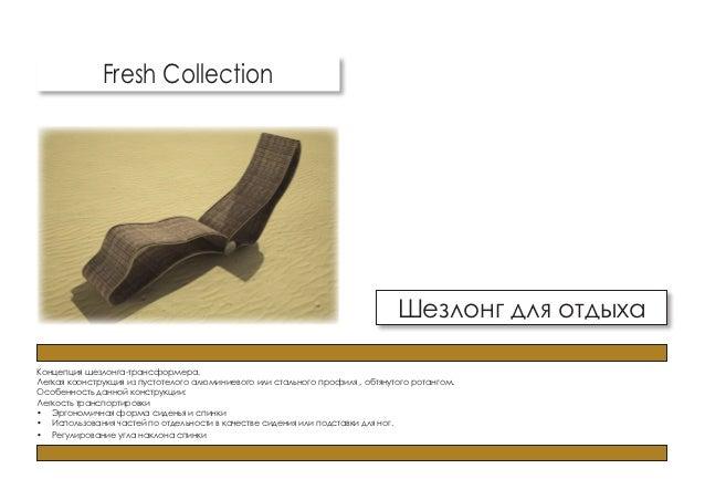 Fresh Collection                                                                               Шезлонг для отдыхаКонцепция...