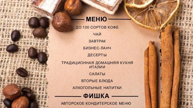 образец меню для кафе скачать бесплатно