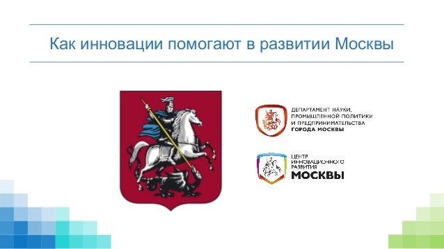Как инновации помогают в развитии Москвы