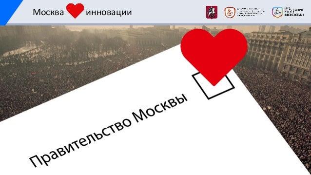 Москва инновации