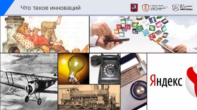 Что такое инноваций
