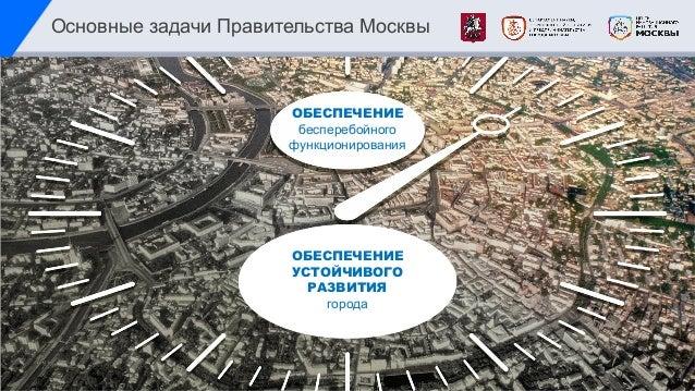 Основные задачи Правительства Москвы ОБЕСПЕЧЕНИЕ УСТОЙЧИВОГО РАЗВИТИЯ города ОБЕСПЕЧЕНИЕ бесперебойного функционирования