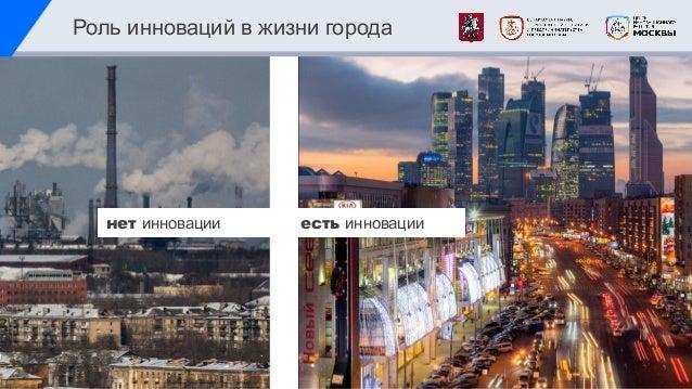 Роль инноваций в жизни города есть инновациинет инновации