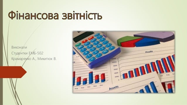 Виконали Студентки ЕМБ-502 Крамаренко А., Микитюк В.