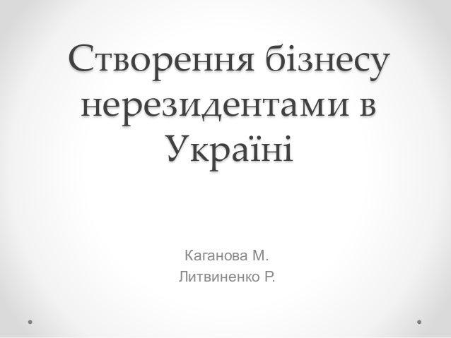 Створення бізнесу нерезидентами в Україні Каганова М. Литвиненко Р.