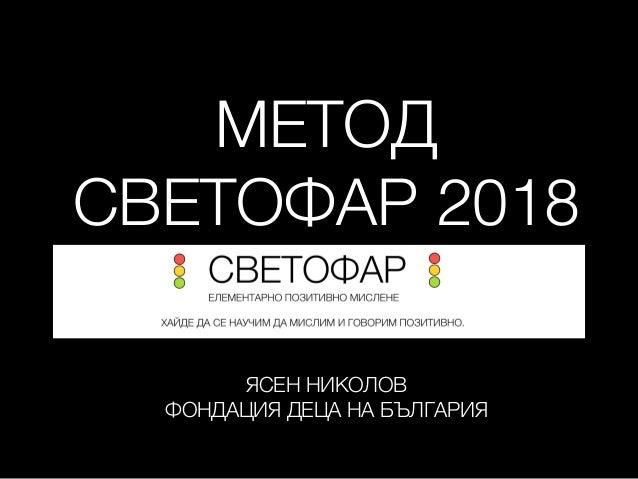 МЕТОД СВЕТОФАР 2018 ЯСЕН НИКОЛОВ ФОНДАЦИЯ ДЕЦА НА БЪЛГАРИЯ
