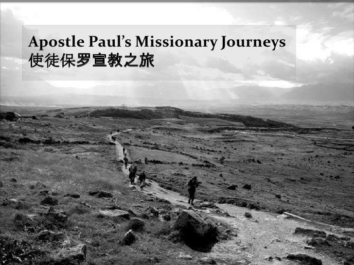 Apostle Paul's Missionary Journeys<br />使徒保罗宣教之旅<br />