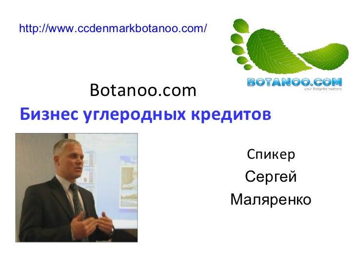 Botanoo.com   Бизнес углеродных кредитов   Спикер Сергей Маляренко http :// www.ccdenmarkbotanoo.com /
