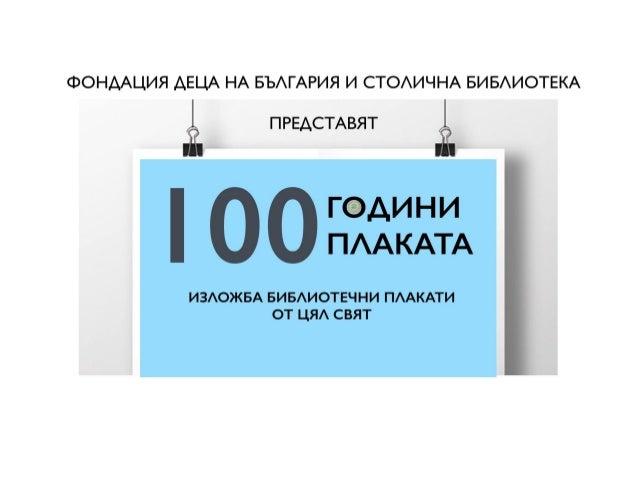 В ПАРТНЬОРСТВО СЪС: