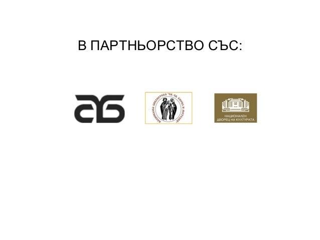 """Изложба Библиотечен Плакат """"100 Години - 100 Плаката"""" ФДБ Slide 2"""