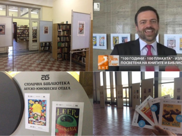 """Изложба Библиотечен Плакат """"100 Години - 100 Плаката"""" ФДБ Slide 3"""