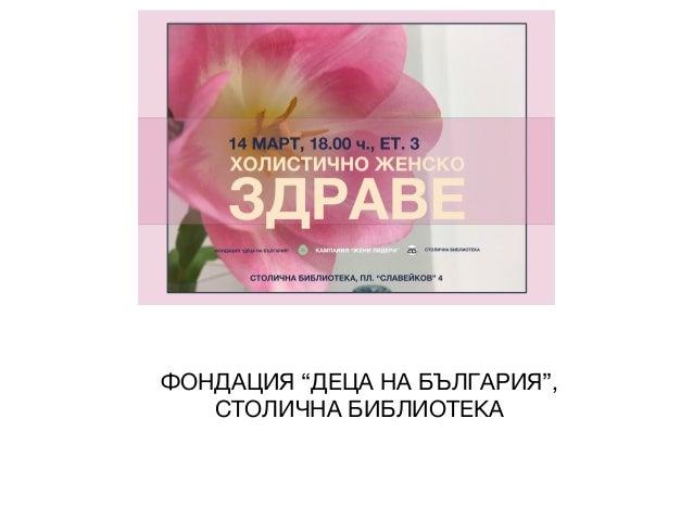 """ФОНДАЦИЯ """"ДЕЦА НА БЪЛГАРИЯ"""",  СТОЛИЧНА БИБЛИОТЕКА"""