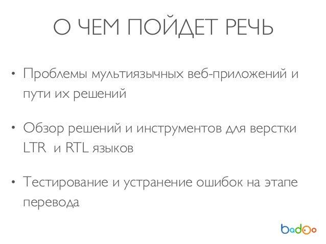 О ЧЕМ ПОЙДЕТ РЕЧЬ • Проблемы мультиязычных веб-приложений и пути их решений • Обзор решений и инструментов для верстки LTR...