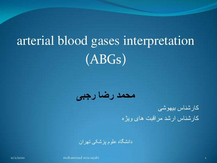 ‫‪arterial blood gases interpretation‬‬                 ‫)‪(ABGs‬‬                   ‫محمد رضا رجبی‬                      ...