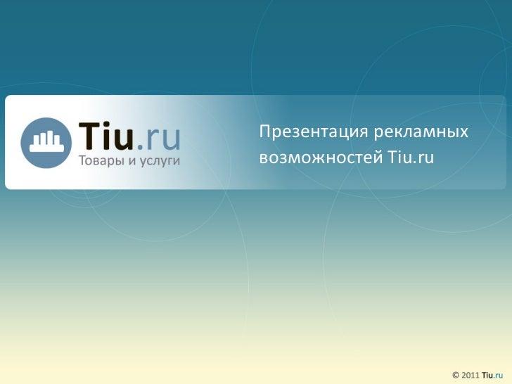 Презентация рекламных возможностей  Tiu.ru