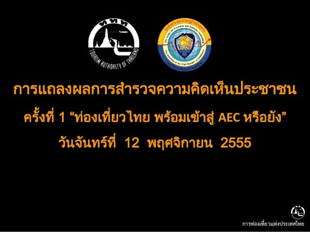 """การแถลงผลการสารวจความคิดเห็นประชาชน ครั้งที่ 1 """"ท่องเทียวไทย พร้อมเข้าสู่ AEC หรือยัง""""                    ่       วันจันทร..."""