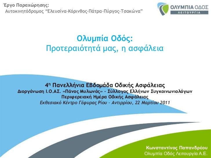 """Έργο Παραχώρησης:Αυτοκινητόδρομος """"Ελευσίνα-Κόρινθος-Πάτρα-Πύργος-Τσακώνα""""<br />Ολυμπία Οδός:<br />Προτεραιότητά μας, η ασ..."""