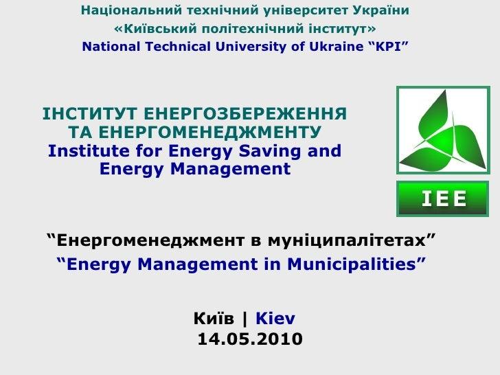 ІНСТИТУТ ЕНЕРГОЗБЕРЕЖЕННЯ ТА ЕНЕРГОМЕНЕДЖМЕНТУ Institute for Energy Saving and Energy Management Національний технічний ун...