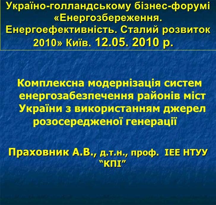 Україно-голландському бізнес-форумі «Енергозбереження. Енергоефективність. Сталий розвиток 2010»   Київ.  12.0 5 . 2010 р....