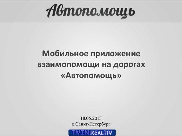 Мобильное приложение взаимопомощи на дорогах «Автопомощь» 18.05.2013 г. Санкт-Петербург
