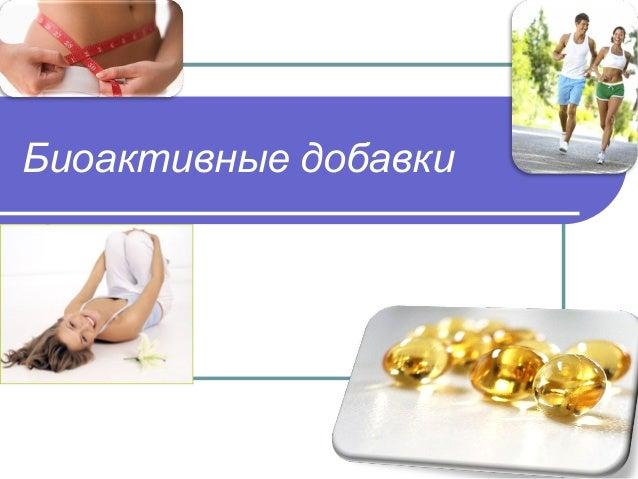 1 Биоактивные добавки