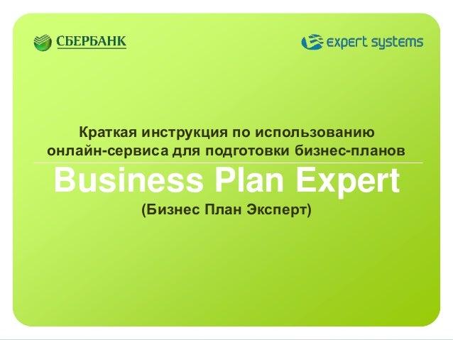 Краткая инструкция по использованиюонлайн-сервиса для подготовки бизнес-плановBusiness Plan Expert           (Бизнес План ...