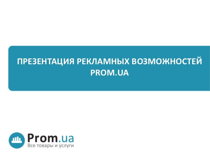 ПРЕЗЕНТАЦИЯ РЕКЛАМНЫХ ВОЗМОЖНОСТЕЙ  PROM.UA