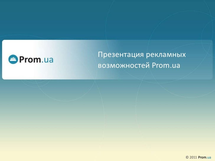 Презентация рекламныхвозможностей Prom.ua