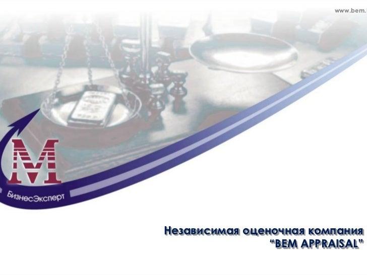 """www.bem.kНезависимая оценочная компания                """"BEM APPRAISAL"""""""
