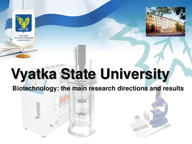 Vyatka State UniversityBiotechnology: the main research directions and results