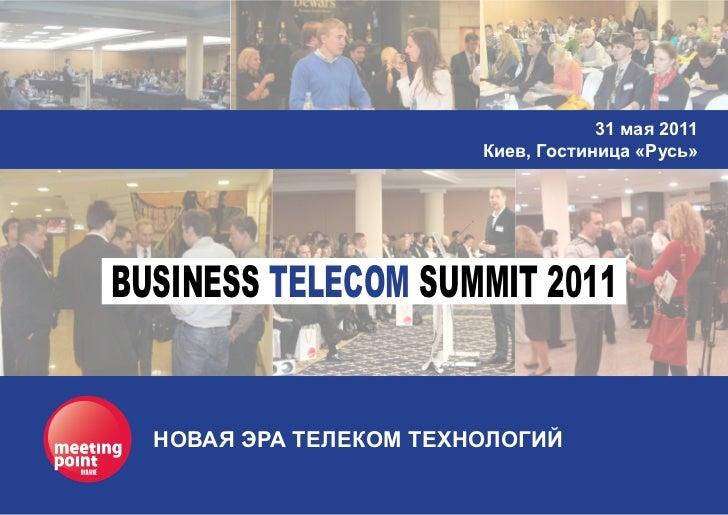 31 мая 2011                                      Киев, Гостиница «Русь»        BUSINESS TELECOM SUMMIT 2011               ...
