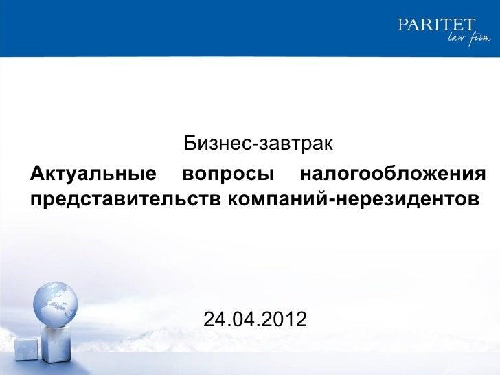 Бизнес-завтракАктуальные вопросы налогообложенияпредставительств компаний-нерезидентов              24.04.2012
