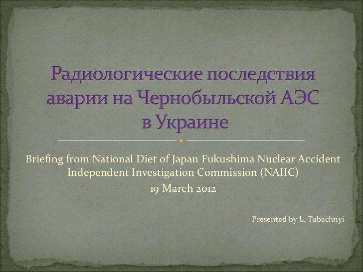 BriefingfromNationalDietofJapanFukushimaNuclearAccident         IndependentInvestigationCommission(NAIIC)     ...