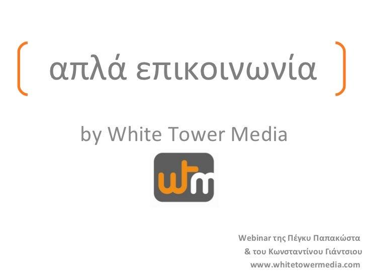 by White Tower Media απλά επικοινωνία Webinar  της Πέγκυ Παπακώστα  & του Κωνσταντίνου Γιάντσιου www.whitetowermedia.com