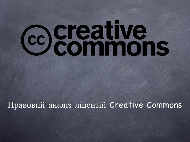 Правовий аналіз ліцензій Creative Commons