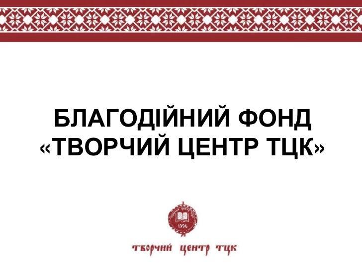 БЛАГОДІЙНИЙ ФОНД«ТВОРЧИЙ ЦЕНТР ТЦК»