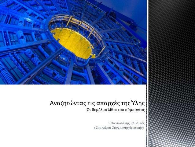 Ε. Χανιωτάκης, Φυσικός «Σεμινάρια Σύγχρονης Φυσικής»