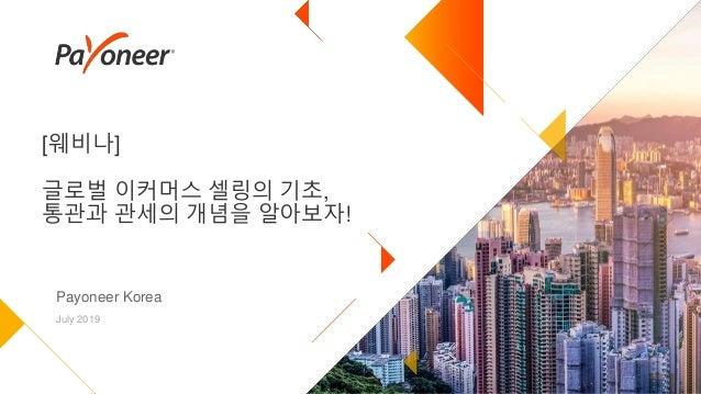 [웨비나] 글로벌 이커머스 셀링의 기초, 통관과 관세의 개념을 알아보자! Payoneer Korea July 2019