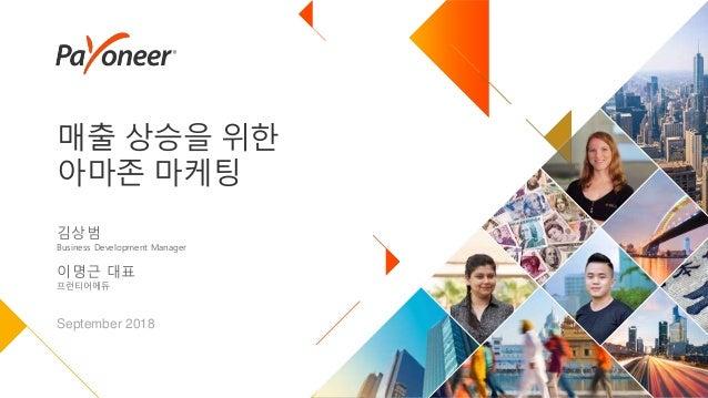 매출 상승을 위한 아마존 마케팅 September 2018 김상범 Business Development Manager 이명근 대표 프런티어에듀