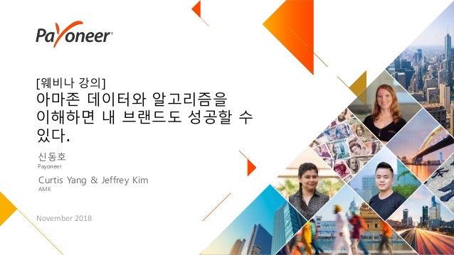 November 2018 [웨비나 강의] 아마존 데이터와 알고리즘을 이해하면 내 브랜드도 성공할 수 있다. 신동호 Payoneer Curtis Yang & Jeffrey Kim AMK