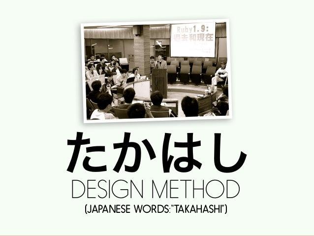 "DESIGN METHOD たかはし (JAPANESE WORDS:""TAKAHASHI"")"