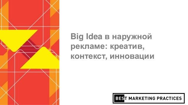 Big Idea в наружной рекламе: креатив, контекст, инновации