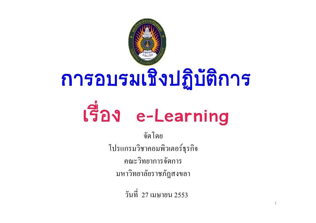 e-Learning ก                F ก          ก   ก       27       2553                        1