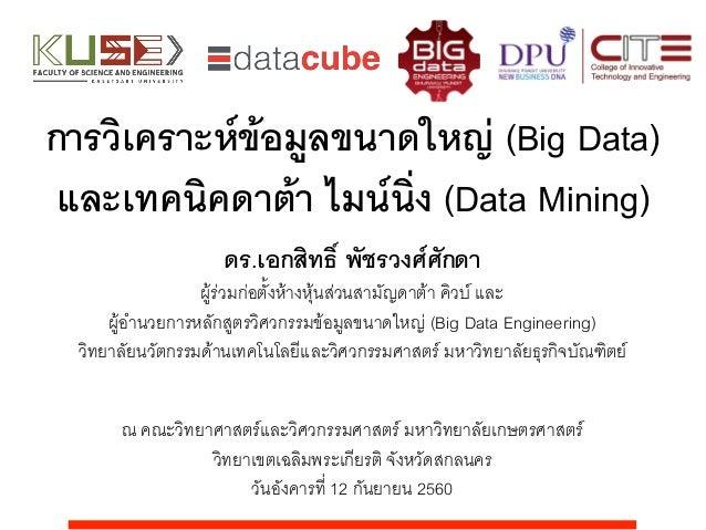ดร.เอกสิทธิ์ พัชรวงศ์ศักดา ผู้ร่วมก่อตั้งห้างหุ้นส่วนสามัญดาต้า คิวบ์ และ ผู้อำนวยการหลักสูตรวิศวกรรมข้อมูลขนาดใหญ่ (Big D...
