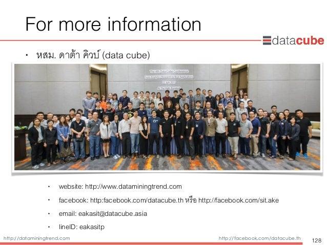 http://dataminingtrend.com http://facebook.com/datacube.th For more information • หสม. ดาต้า คิวบ์ (data cube) • website: ...