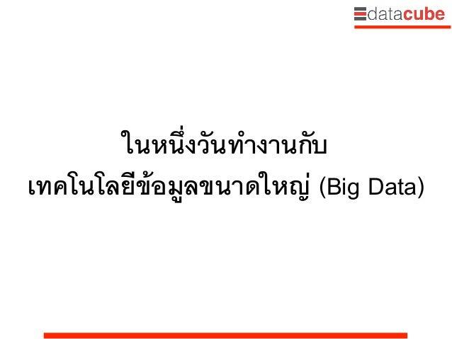 ในหนึ่งวันทำงานกับ เทคโนโลยีข้อมูลขนาดใหญ่ (Big Data)