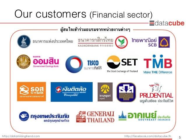 http://dataminingtrend.com http://facebook.com/datacube.th Our customers (Financial sector) 5 ผู้สนใจเข้าร่วมอบรมจากหน่วยง...