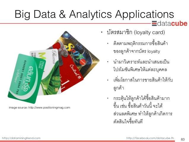http://dataminingtrend.com http://facebook.com/datacube.th Big Data & Analytics Applications • บัตรสมาชิก (loyalty card) •...